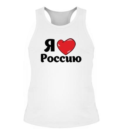 Мужская борцовка Я люблю Россию