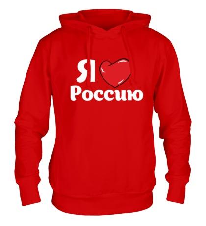 Толстовка с капюшоном Я люблю Россию