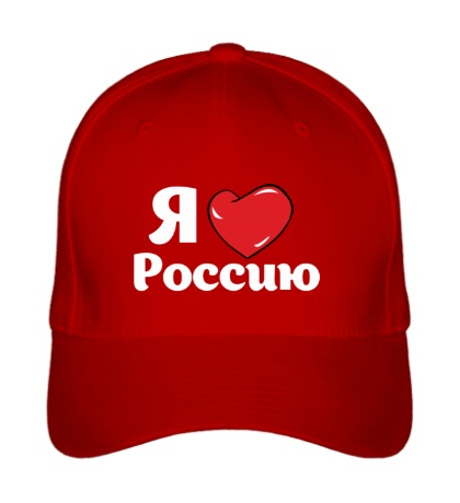 Бейсболка Я люблю Россию