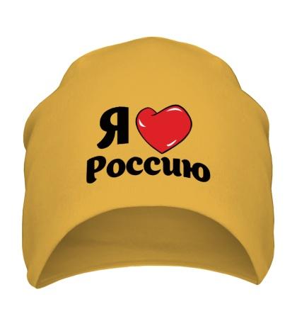Шапка Я люблю Россию