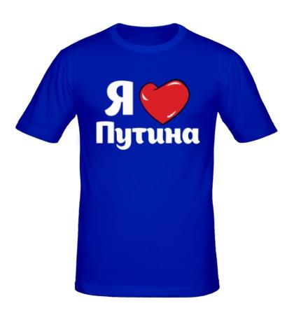 Мужская футболка Я люблю Путина