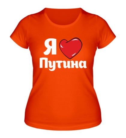 Женская футболка Я люблю Путина