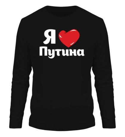 Мужской лонгслив Я люблю Путина