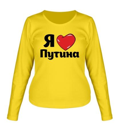 Женский лонгслив Я люблю Путина