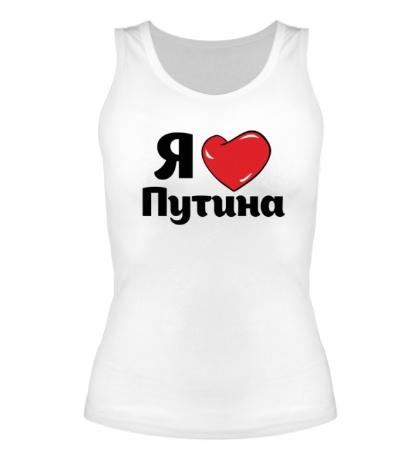 Женская майка Я люблю Путина