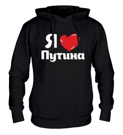 Толстовка с капюшоном Я люблю Путина