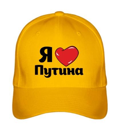Бейсболка Я люблю Путина