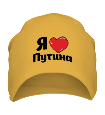 Шапка Я люблю Путина