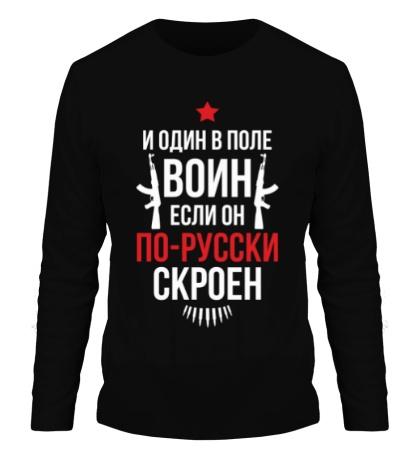 Мужской лонгслив Воин по-русски скроен