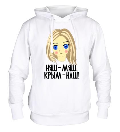 Толстовка с капюшоном Крым наш