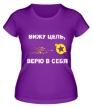 Женская футболка «Вижу цель, верю в себя» - Фото 1