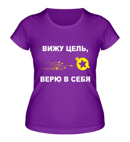 Женская футболка «Вижу цель, верю в себя»