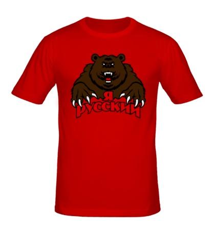 Мужская футболка Я русский зверь