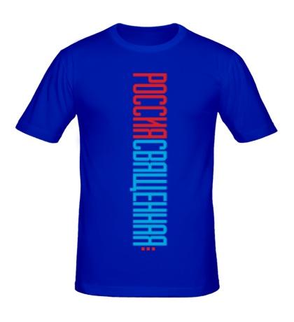 Мужская футболка Россия священная