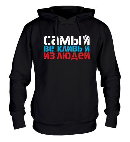Толстовка с капюшоном Русский самый вежливый