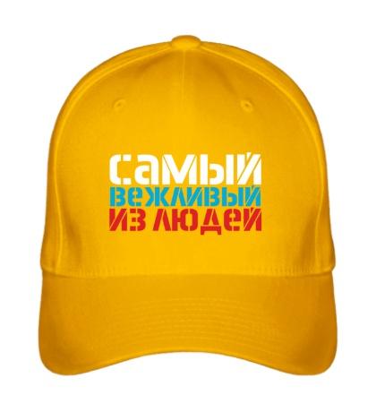 Бейсболка Русский самый вежливый