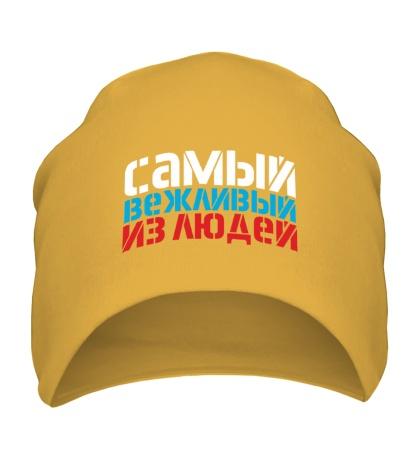 Шапка Русский самый вежливый