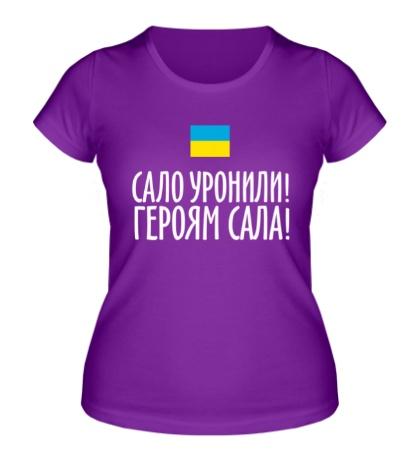 Женская футболка Героям сала