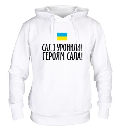 Толстовка с капюшоном Героям сала
