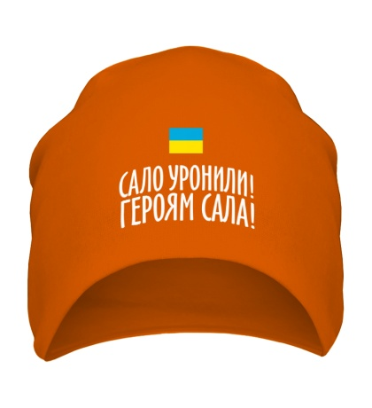 Шапка Героям сала