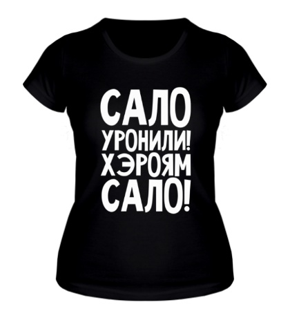 Женская футболка Сало уронили
