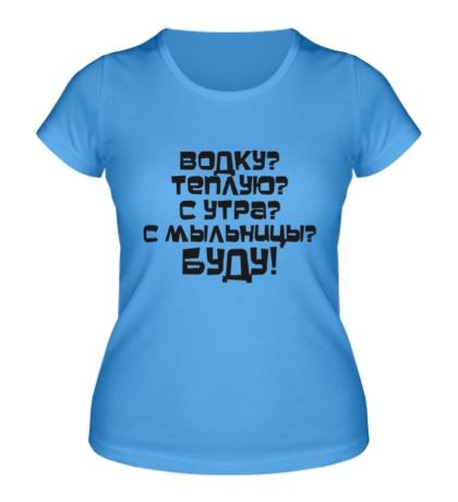 Женская футболка Водку буду