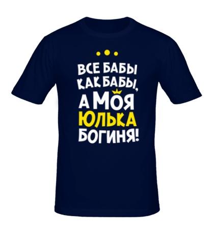 Мужская футболка «Юлька богиня»
