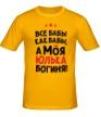 Мужская футболка «Юлька богиня» - Фото 1