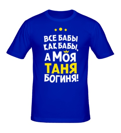 Мужская футболка Таня богиня