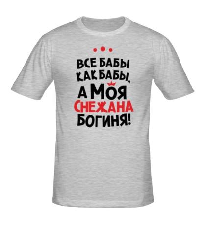 Мужская футболка Снежана богиня