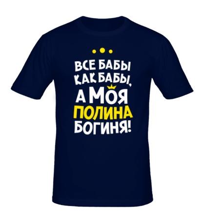 Мужская футболка Полина богиня