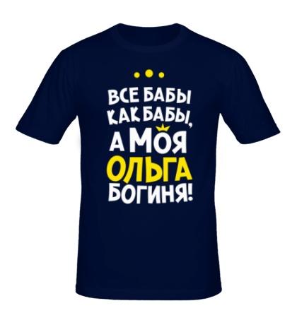 Мужская футболка Ольга богиня
