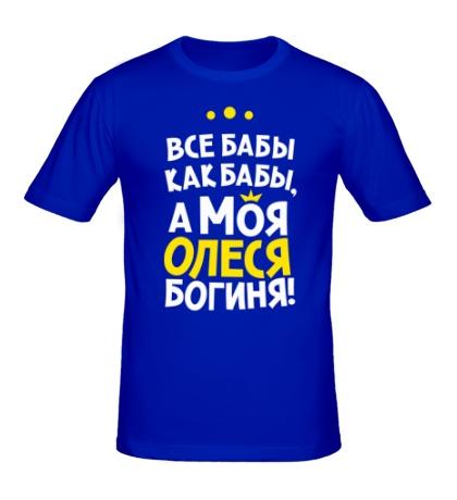 Мужская футболка Олеся богиня