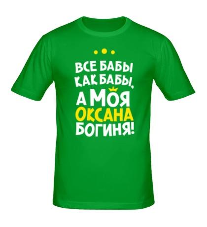 Мужская футболка Оксана богиня