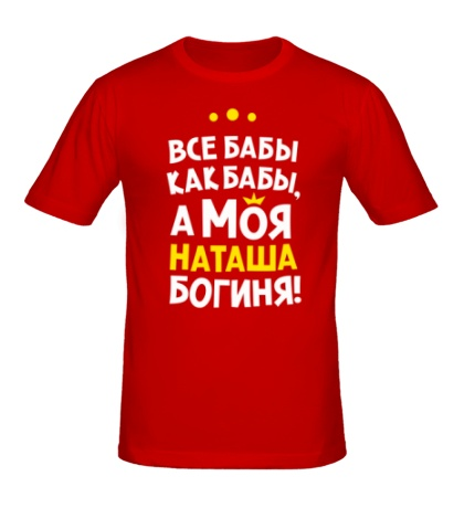 Мужская футболка Наташа богиня