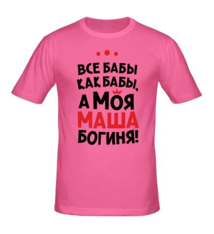 Мужская футболка Маша богиня
