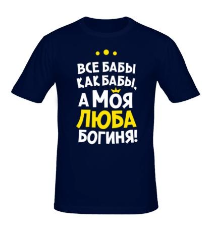 Мужская футболка Люба богиня