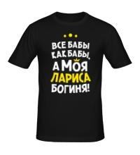 Мужская футболка Лариса богиня