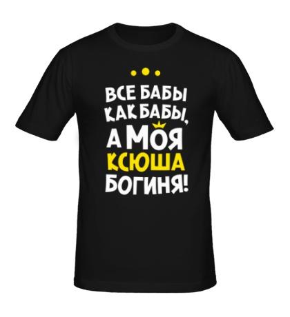 Мужская футболка Ксюша богиня