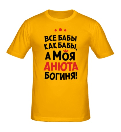 Мужская футболка Анюта богиня