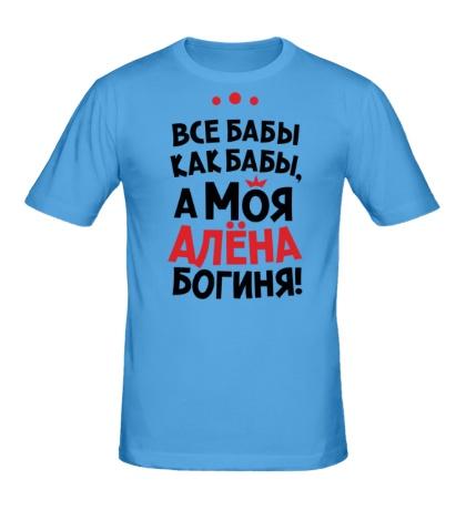 Мужская футболка Алёна богиня