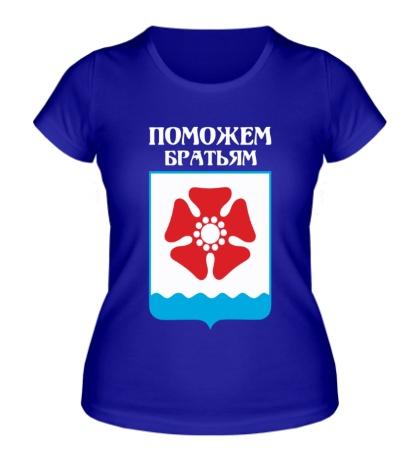 Женская футболка Вежливые помогают братьям