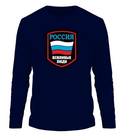 Мужской лонгслив Россия: Вежливые люди