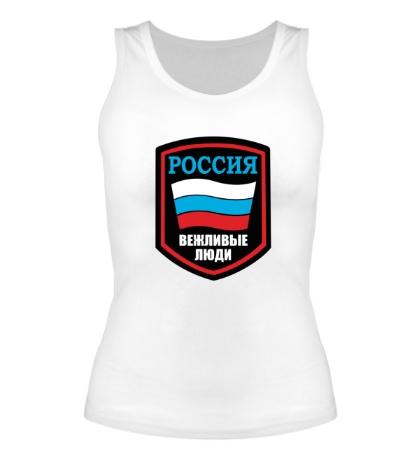 Женская майка Россия: Вежливые люди
