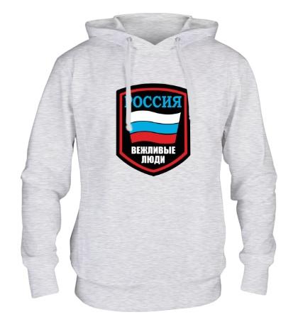 Толстовка с капюшоном Россия: Вежливые люди