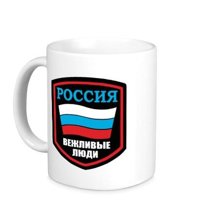 Керамическая кружка Россия: Вежливые люди