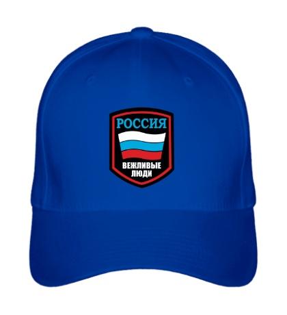 Бейсболка Россия: Вежливые люди
