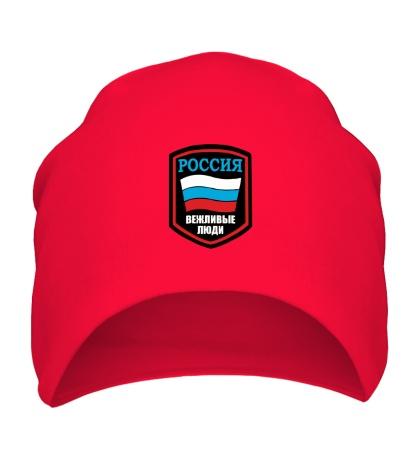 Шапка Россия: Вежливые люди
