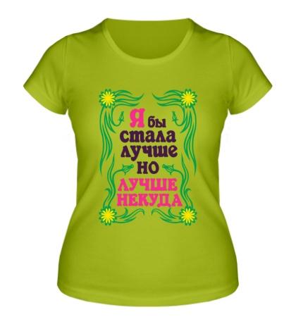 Женская футболка Лучше некуда