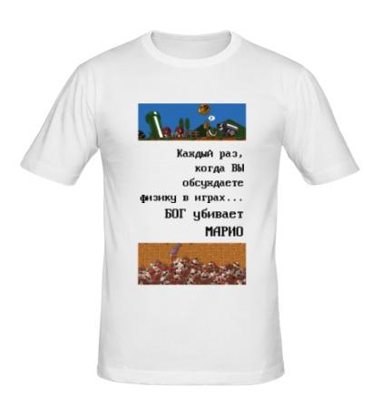 Мужская футболка Бог убивает Марио